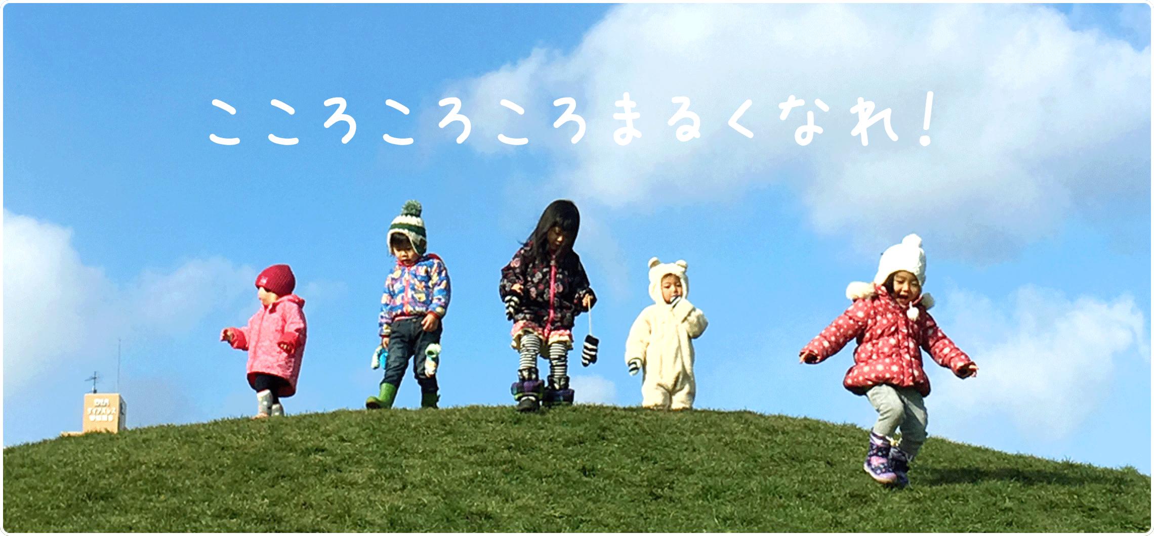 北海道札幌市の保育園「ころころ保育園」
